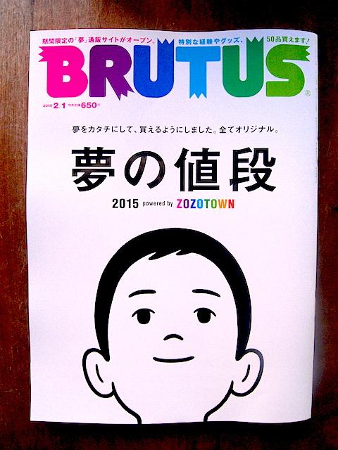 brutus201502.JPG